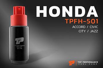 มอเตอร์ ปั๊มติ๊ก TPFH-501 - HONDA CIVIC / CITY / JAZZ / CRV / ACCORD - TOP PERFORMANCE JAPAN - ปั้มติ๊ก ฮอนด้า ซีวิค แจ๊ส ซิตตี้ ซิตี้ แอคคอร์ด