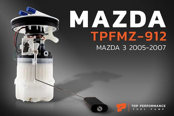 ปั๊มติ๊ก TPFMZ-912 - MAZDA 3 รุ่นแรก / BK 1.6 ปี 2004 - 2010 - TOP PERFORMANCE JAPAN - ปั้มติ๊ก มาสด้า สาม