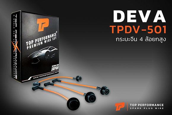 สายหัวเทียน TPDV-501 - DEVA กระบะจีน 4ล้อ ยกสูง - TOP PERFORMANCE MADE IN JAPAN - เดวา