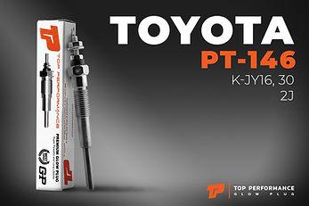 หัวเผา PT-146 - TOYOTA TOYOACE K-JY16 JY30 / 2J / (6V) 12V - TOP PERFORMANCE JAPAN - โตโยต้า 19850-68050