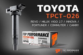 คอยล์จุดระเบิด TPCT-026 - TOYOTA CAMRY / FORTUNER / VIGO / INNOVA / COMMUTER / ALPHARD / VELLFIRE / ESTIMA - TOP PERFORMANCE MADE IN JAPAN - คอยล์หัวเทียน วีโก้ รีโว่ แคมรี่ ฟอร์จูนเนอร์ รถตู้ คอมมิวเตอร์
