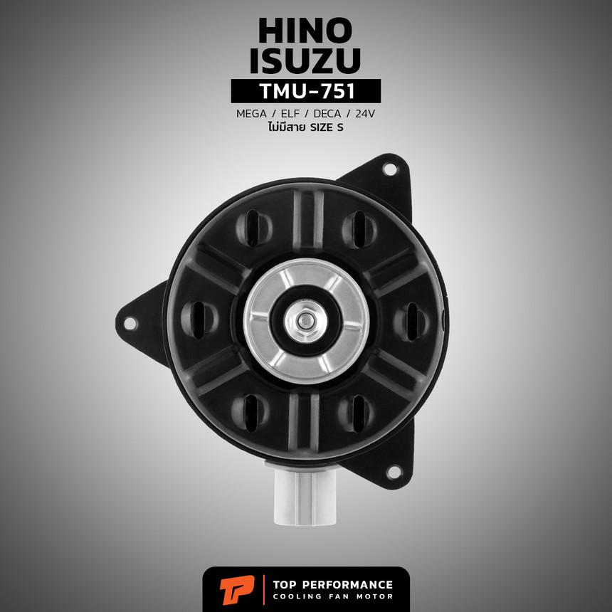 มอเตอร์พัดลม TMU-751 - HINO MEGA / ISUZU ELF / DECA / - TOP PERFORMANCE JAPAN - ฮีโน่ เมก้า อีซูซุ เอลฟ์ เดก้า / 168000-8490 / 168000-8220