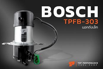 มอเตอร์ ปั๊มติ๊ก TPFB-303 - ไฟฟ้า นอกถัง เล็ก 12V - TOP PERFORMANCE JAPAN - ปั้มติ๊ก BOSCH ดัดแปลงใส่รถได้ทุกยี่ห้อ