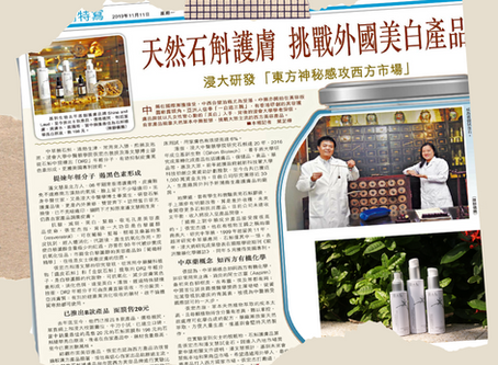 天然石斛護膚 挑戰外國美白產品