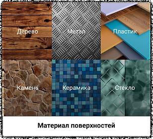 Материал поверхностей.png