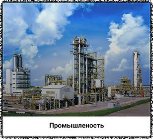 Промышленость.png