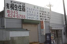 (有)桐生住器