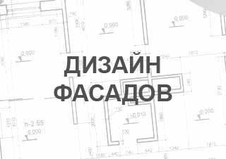 Дизайн фасадо