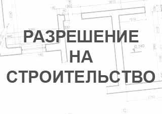Разрешение на строительств