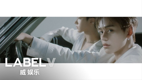 WayV 威神V 'Love Talk'