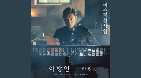 [미스터 션샤인 OST Part 8] 박원 (Park Won) - 이방인 (Stranger)