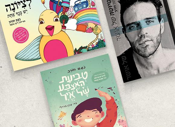מארז משפחתי! - 'טיוטה של אושר' + 2 ספרי הילדים של נעם חורב