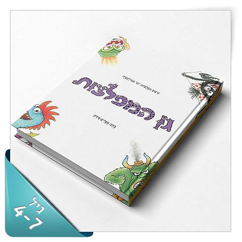 ספר גן המפלצות