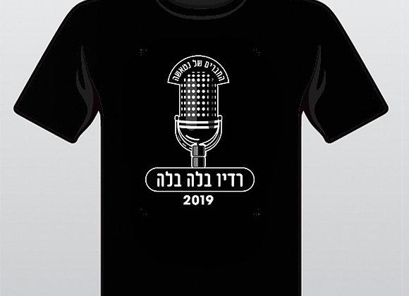 חולצה רדיו בלה בלה