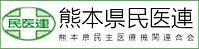 miniren_kumamoto.png