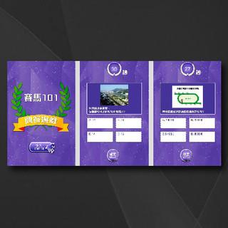 Hong Kong Jockey Club Interactive Quiz Game