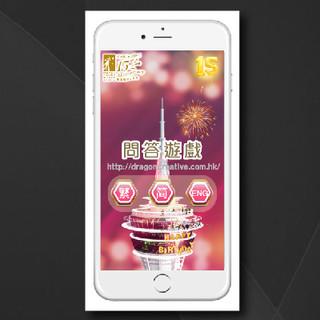 Macau Tower_Mobile Game