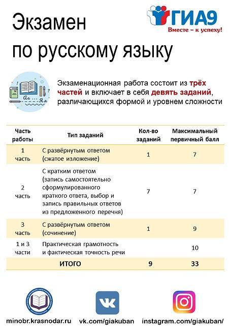 русс.язык_2.JPG