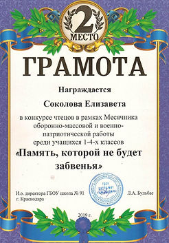 Соколова.jpg