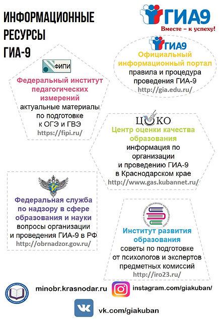Информационные ресурсы ГИА-9_книжная.JPG