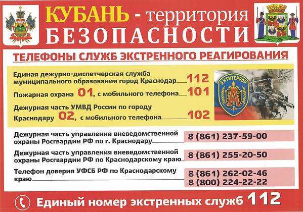 Телефоны служб экстренного вызова_0002.j