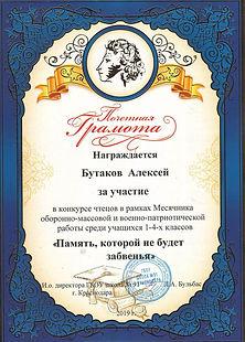 Бутаков.jpg