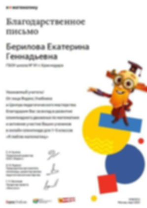 Благодарность Яндекс учебник.jpg
