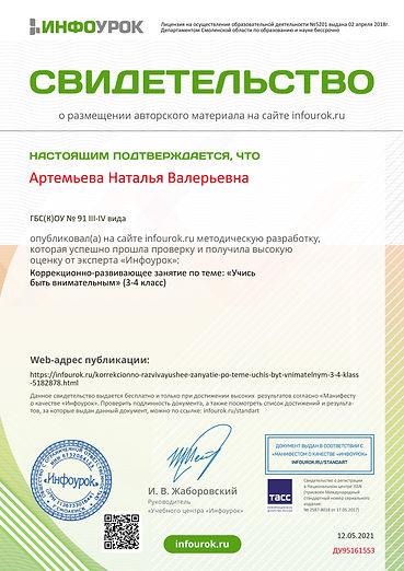 Свидетельство проекта infourok.ru №ДУ95161553.jpg