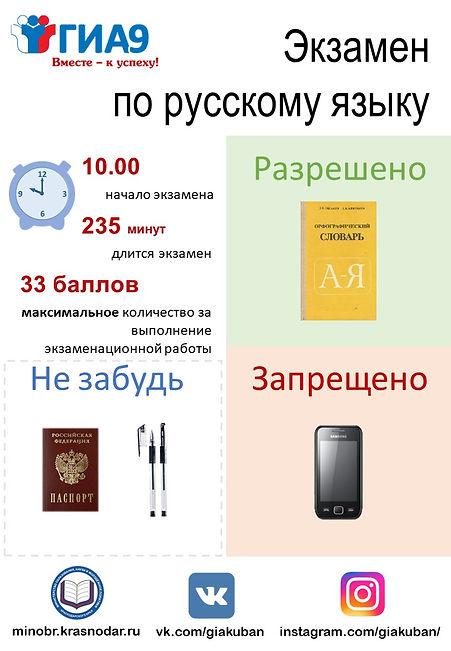 русс.язык.JPG