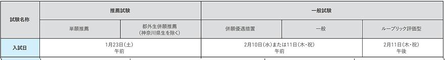 入試日程_G高校.png