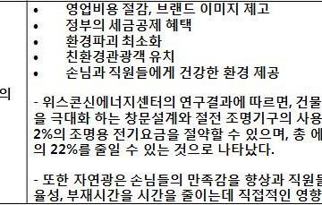 [지식정보] 친환경 호텔, 엘리먼트 바이 웨스틴