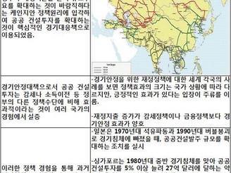 [지식정보] 건설산업, 주요국가의 정책 차원 대응전략