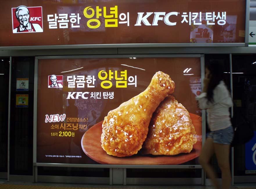 지하철 치킨 광고