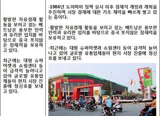 [지식정보] 베트남 유통시장