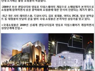 [지식정보] 차세대 복합쇼핑몰의 진화 방향