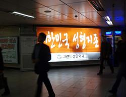 지하도 병원 광고