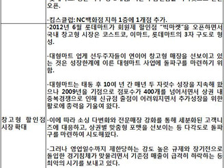 [지식정보] 2012년 대형마트 전망
