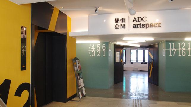 홍콩 ADC Art Space