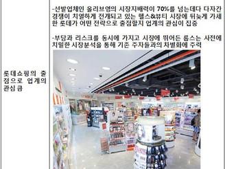 [지식정보] 롯데쇼핑의 H&B스토어 '롭스'의 출점