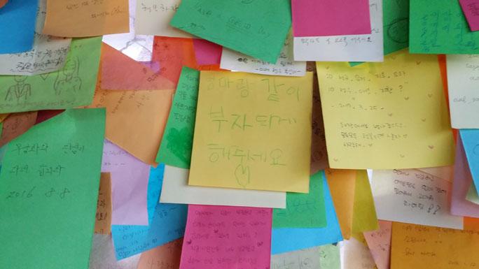 포스트잇 문화