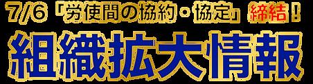 組織拡大情報ロゴ.PNG