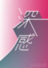 大宮鉄道博物館 進化・深感・新幹線