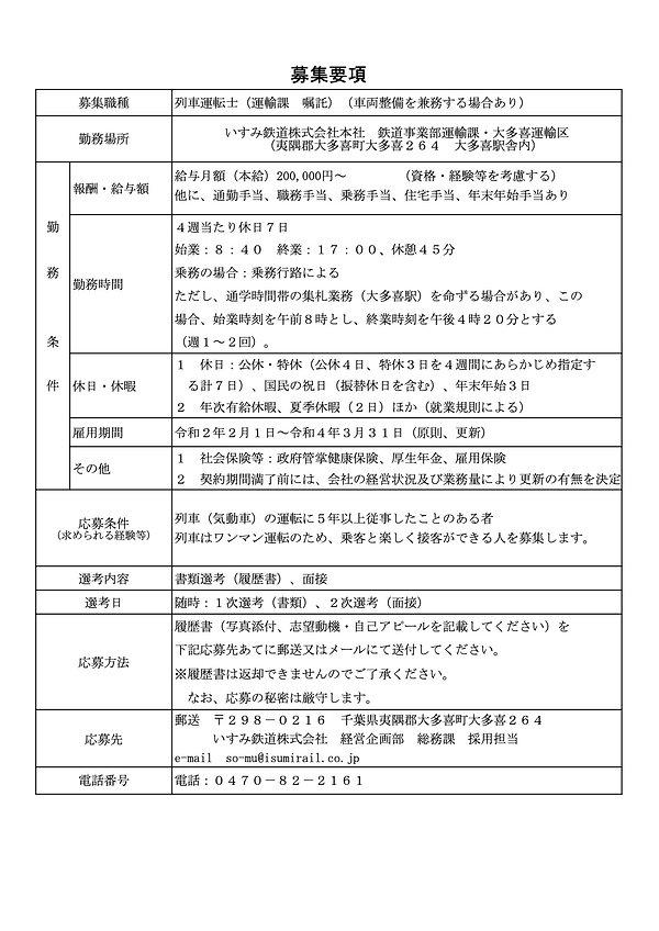 募集要項運転士(嘱託) 素案12月16日.jpg