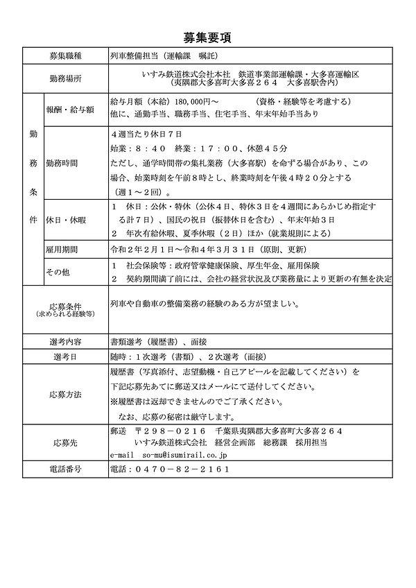募集要項検修担当(嘱託) 素案12月16日.jpg