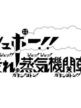 仮:走れ!蒸気機関車2-01_edited.png
