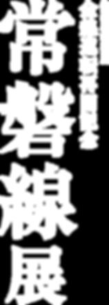 常磐線展ロゴ.png
