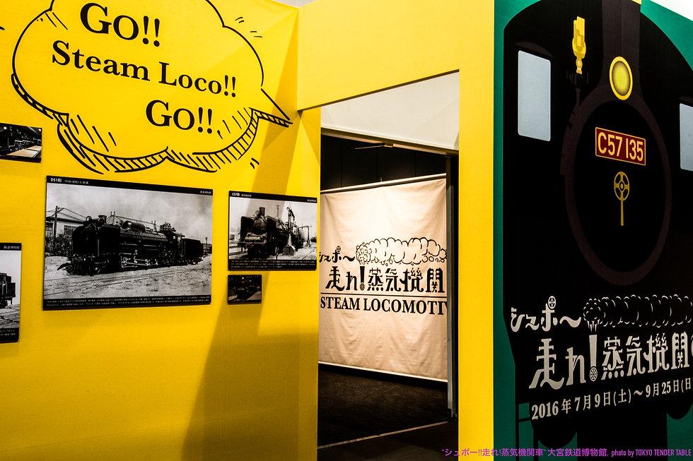 大宮鉄道博物館 シュポー !! 走れ ! 蒸気機関車