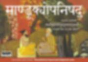 Māṇḍūkya Upaniṣad