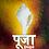 Thumbnail: Puja- A Realização de um Ritual Védico