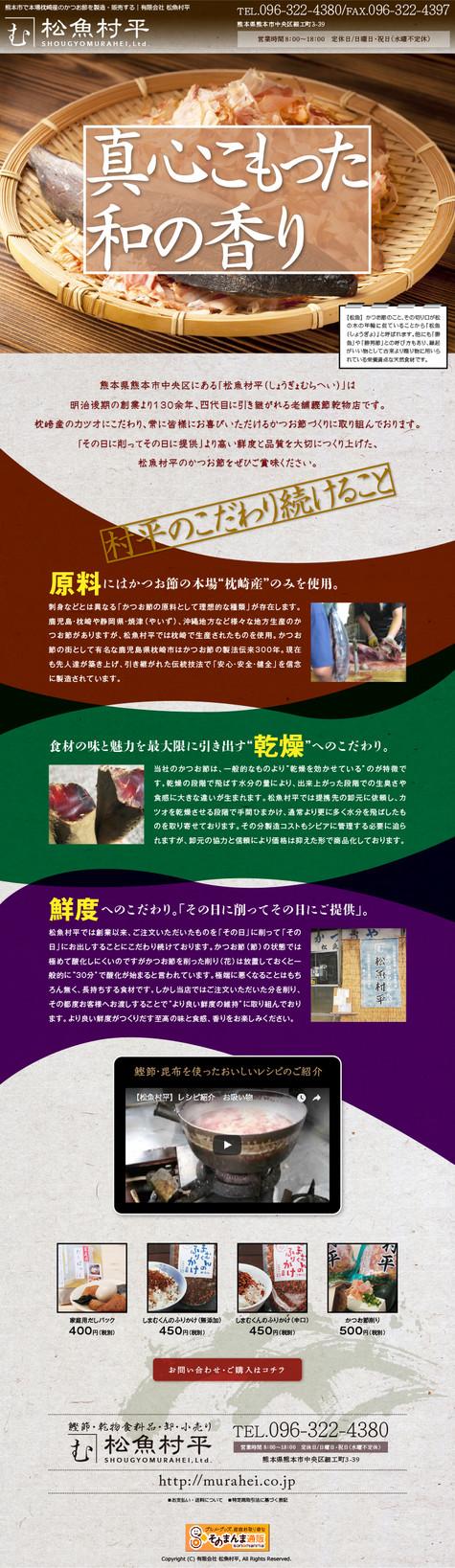 新潟県三条市 燕市 長岡市のホームページ制作